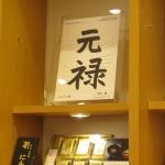 縮-筆クラブH2610