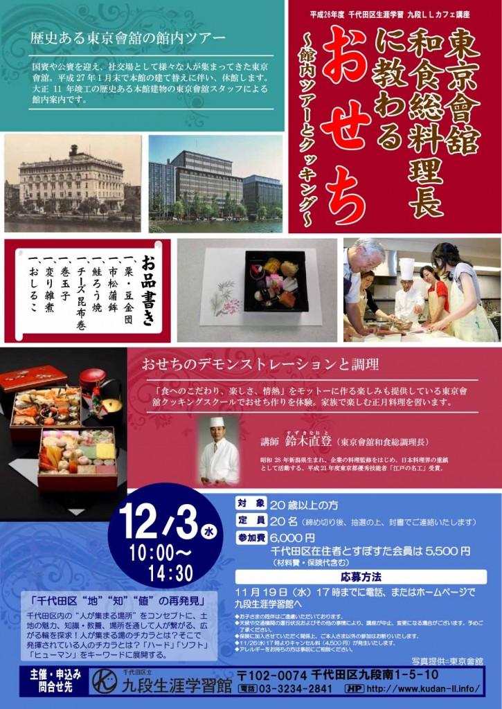 H26「東京會舘」ちらし(HP用)