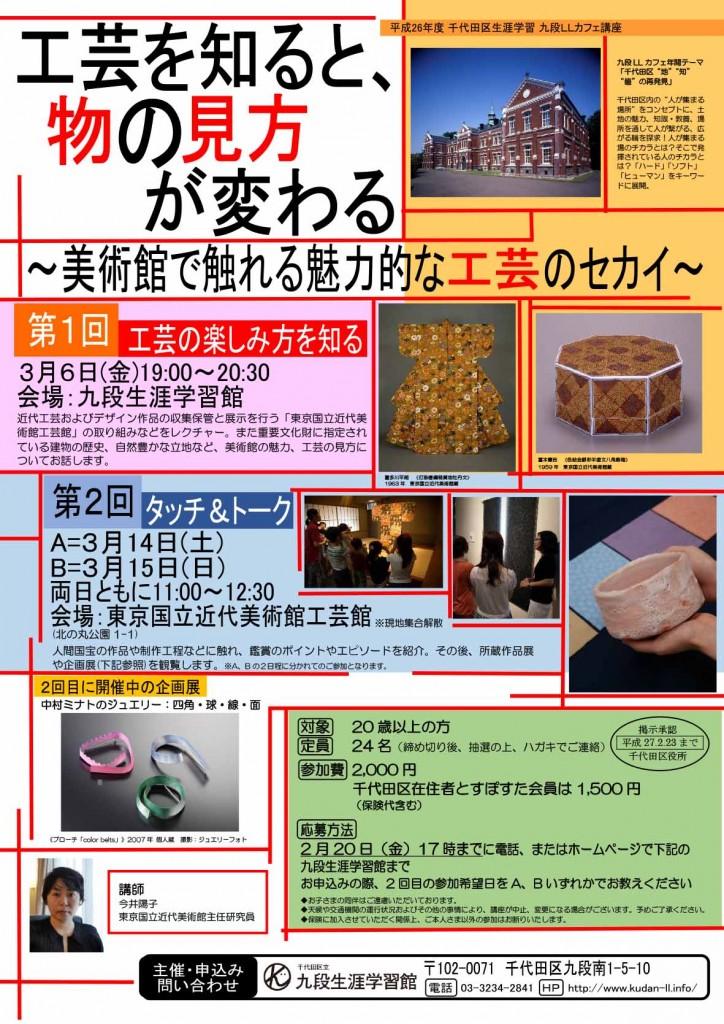 工芸館ポスター(入稿用)