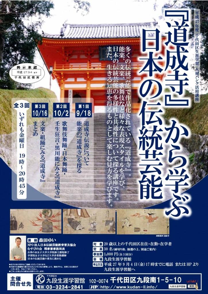 道成寺ポスター
