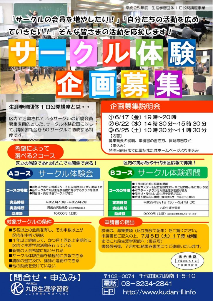生涯学習団体1日公開講座 ポスター(再)
