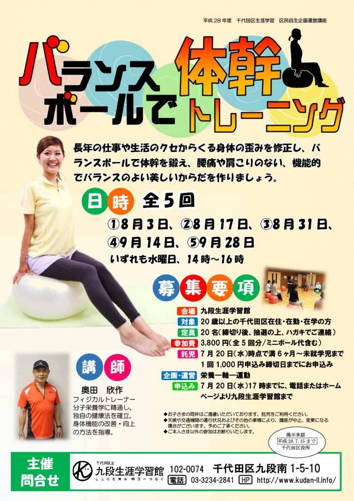 「バランスボールで体幹トレーニング」ポスター