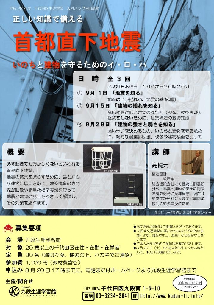 H28人材バンク_地震