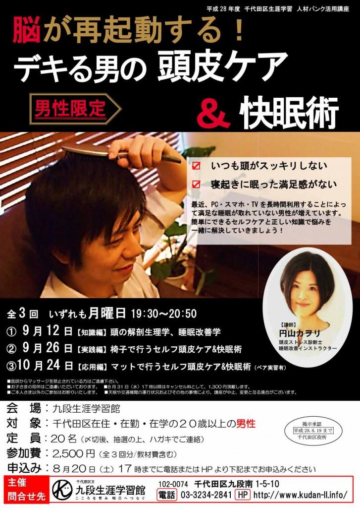 【訂正160713】デキる男の頭皮ケア&快眠術【九段生涯学習館】