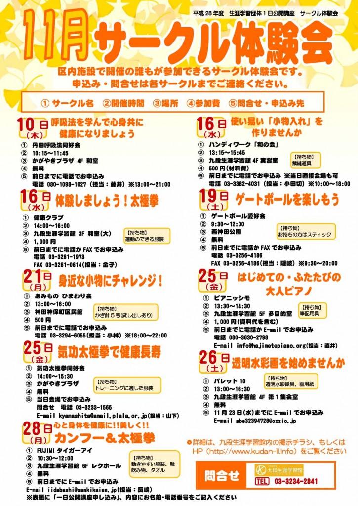 サークル体験ポスター(11月)