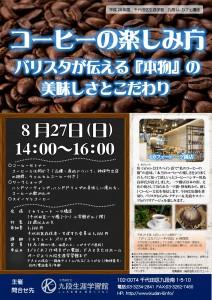 ちらし【コーヒー】
