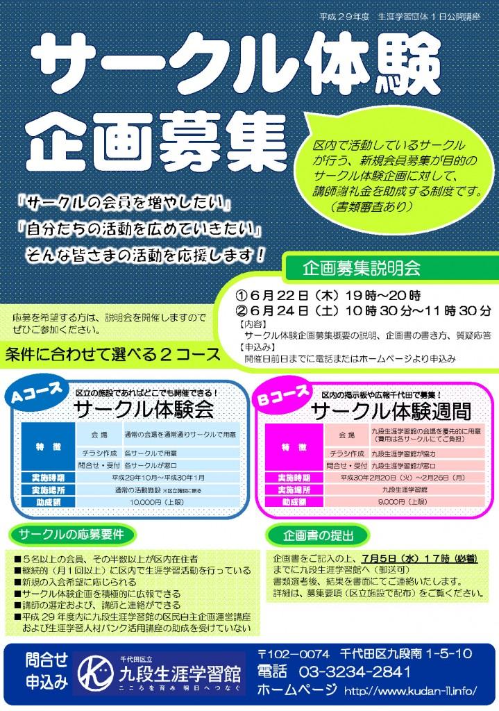 ☆生涯学習団体1日公開講座ポスター