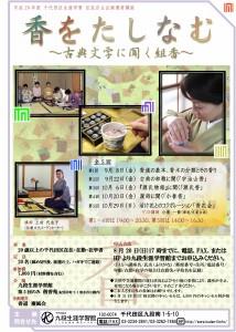 【確定版】九段生涯学習用チラシ