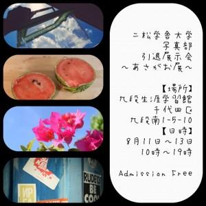朝顔展_ニ松学舎大学写真部