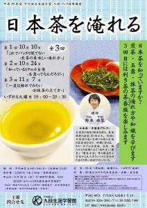 ちらし【日本茶】
