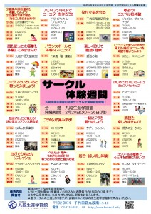 【HP用】H29年度サークル体験週間ポスター