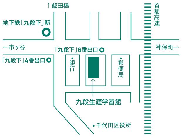 九段生涯学習館への地図