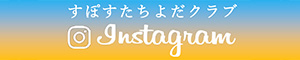 すぽすたちよだクラブ Instagram