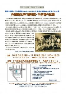 千代田人権ネットワーク_171030-1105BC級写真パネル展案内チラシF_ページ_1