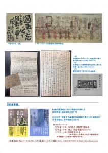 千代田人権ネットワーク_171030-1105BC級写真パネル展案内チラシF_ページ_2